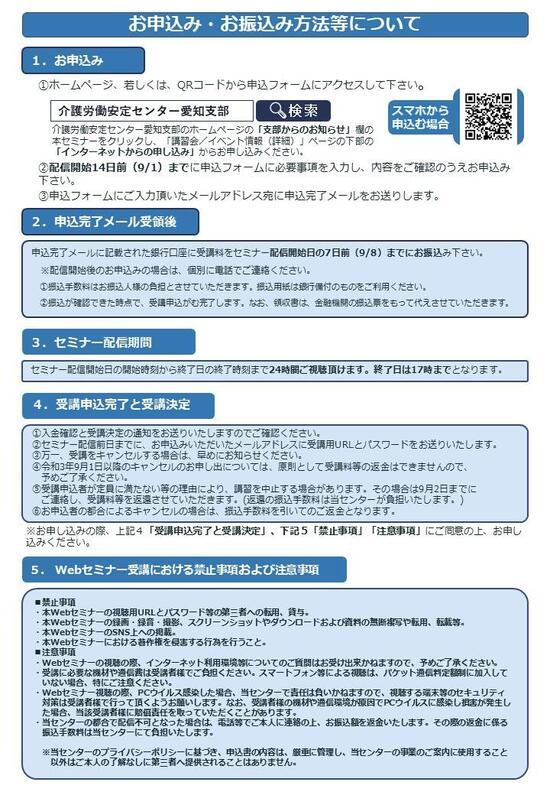 ②【別添】Webセミナーリーフ_中浜 崇之先生2.jpg