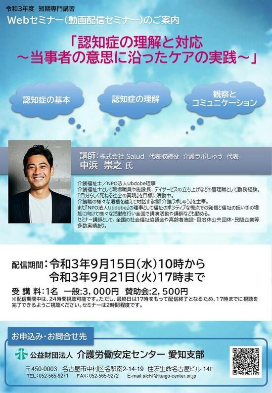 ②【別添】Webセミナーリーフ_中浜 崇之先生.jpg