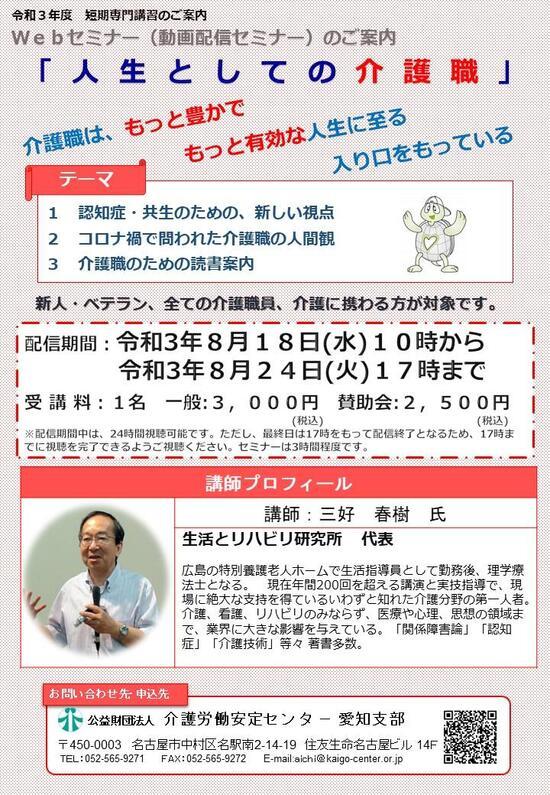 ②別添1】人生としての介護職(三好先生).jpg