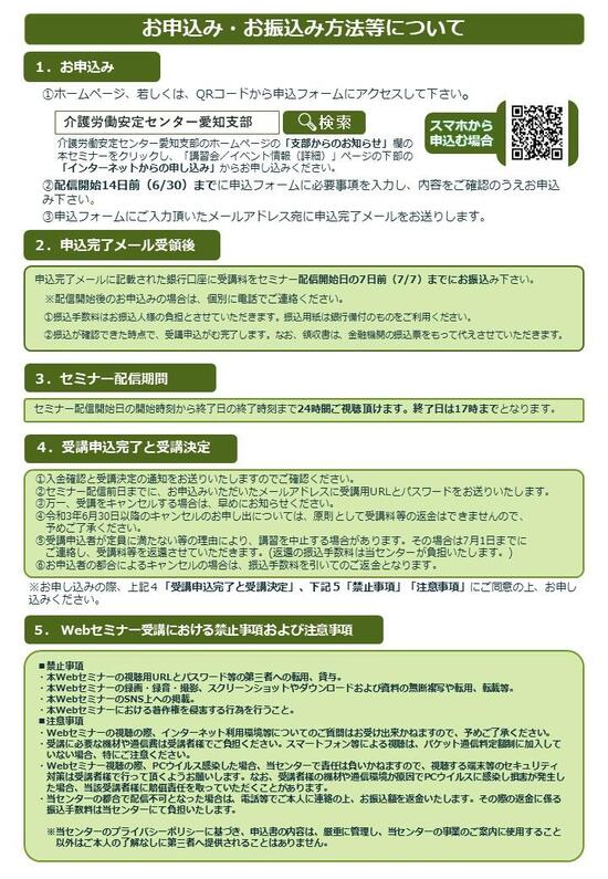②【別添1】Webセミナーリーフ_田原ひとみ先生2.jpg