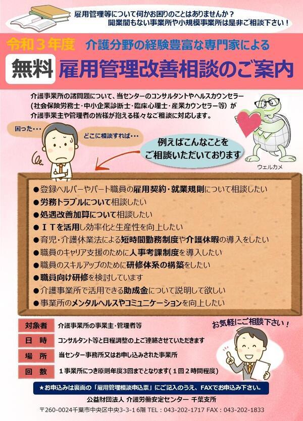 2版R3雇用管理相談(表紙).jpg