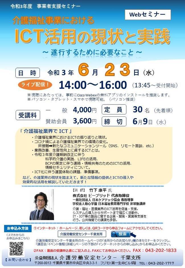 HPチラシ(ICT,ネット申込案内有).jpg