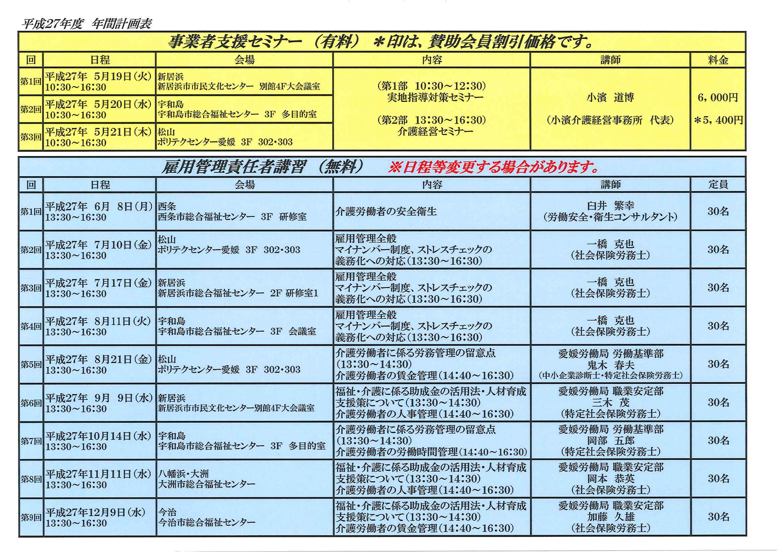 平成27年度 年間計画表 (改).jpg