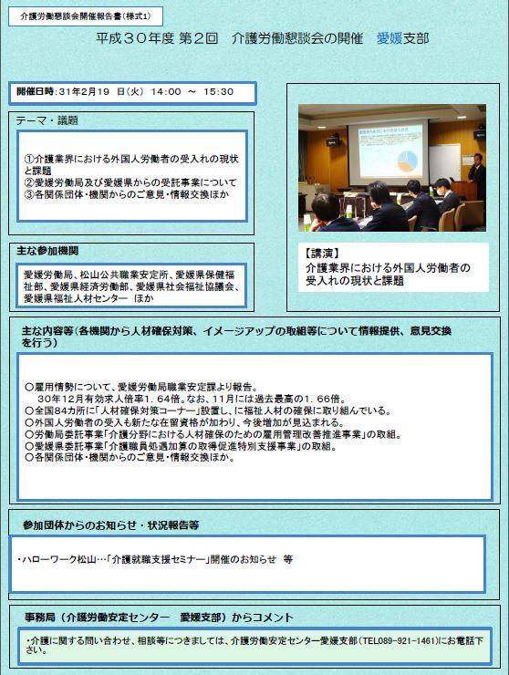 31.2.19 第2回 介護労働懇談会.JPG