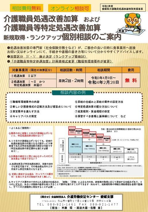R3-個別相談のご案内(処遇).jpg