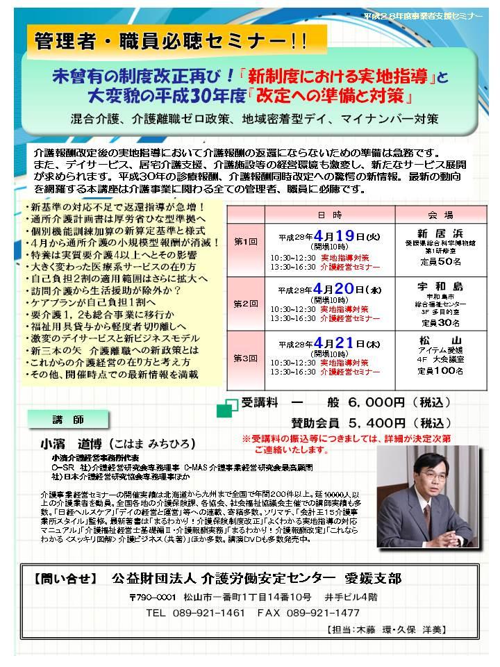 H28事業者支援 (1).JPG