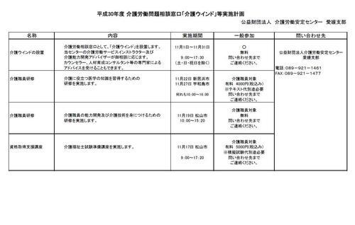 介護ウインド 愛媛支部.JPG