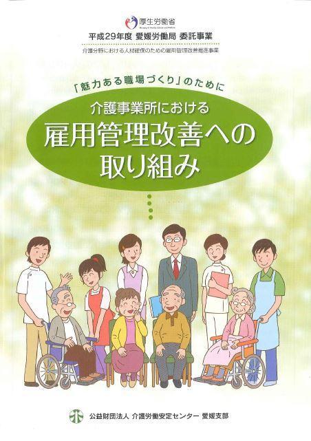 H29労働局委託事業 冊子表紙(jpeg).JPG