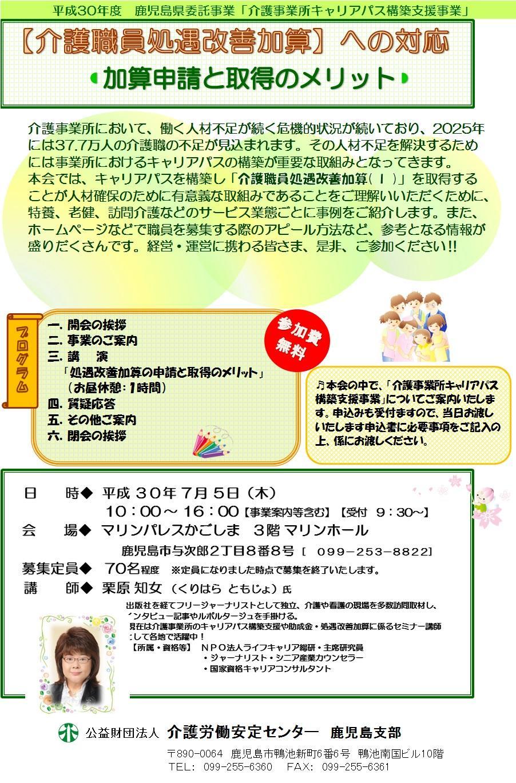 キャリアパス研修会.jpg