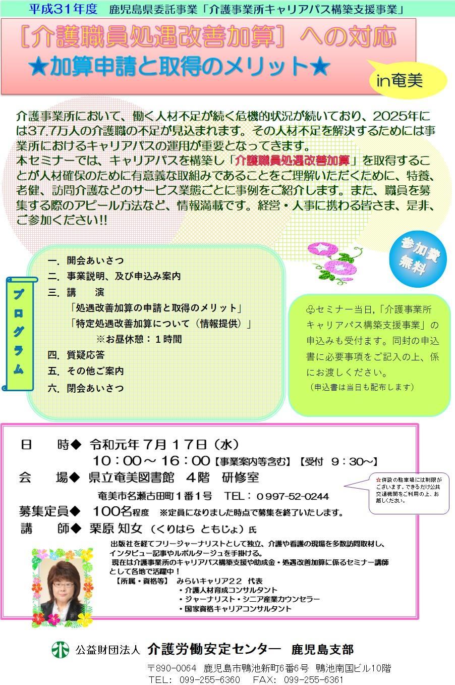 20190718奄美全体説明会.jpg