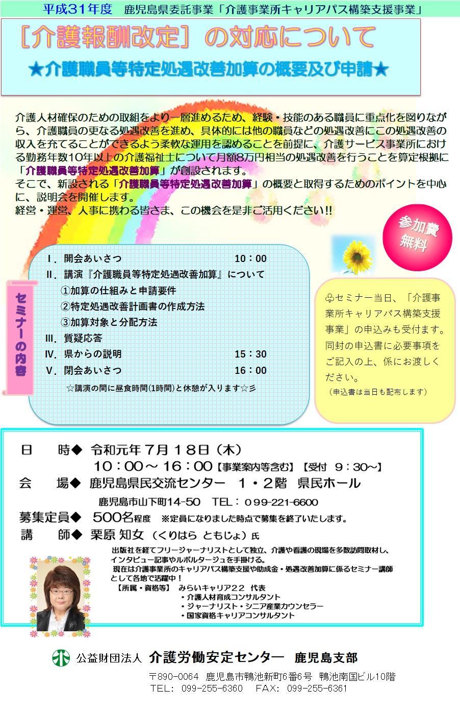 20190718鹿児島全体説明会.jpg