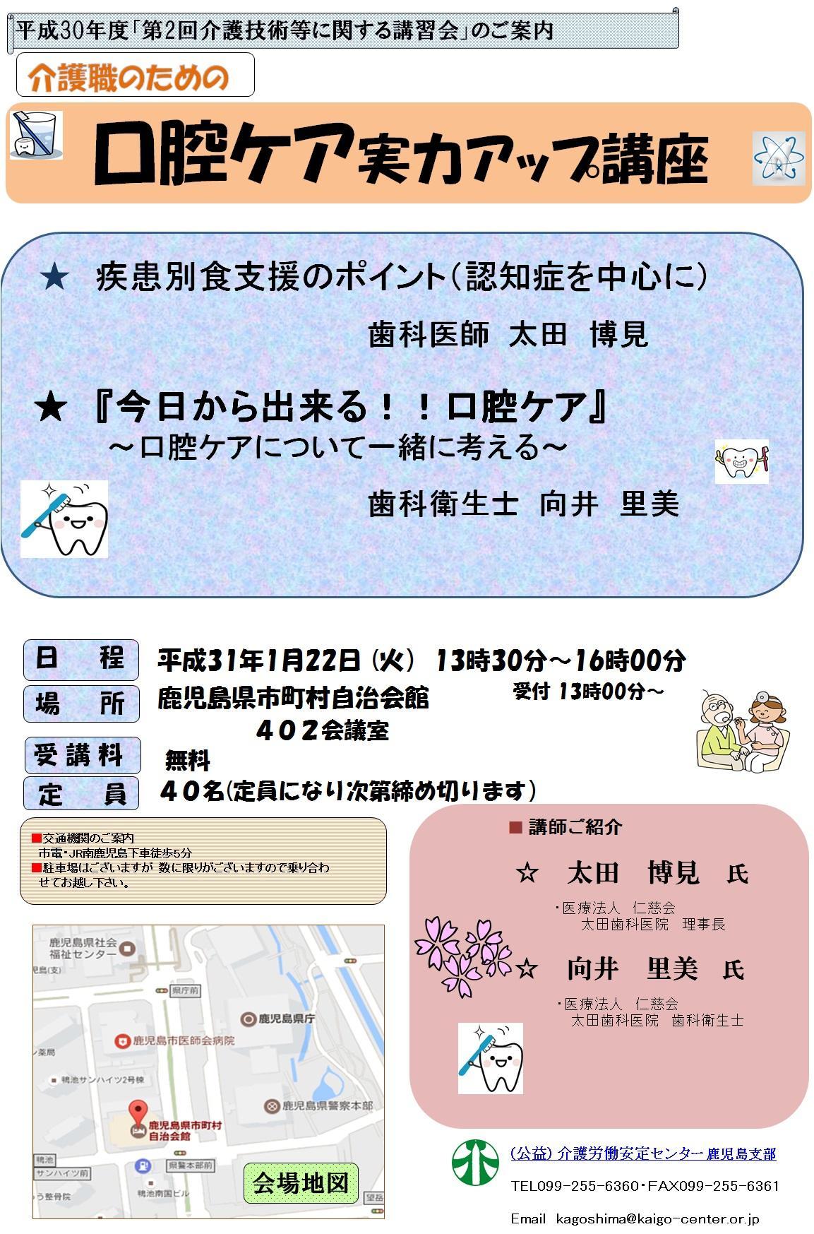 20190122口腔ケア.jpg