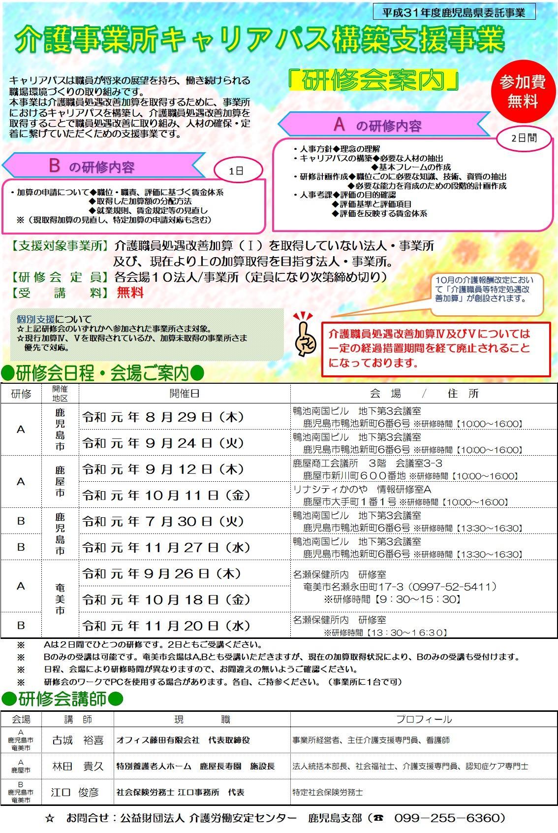2019年度キャリアパス研修会.jpg