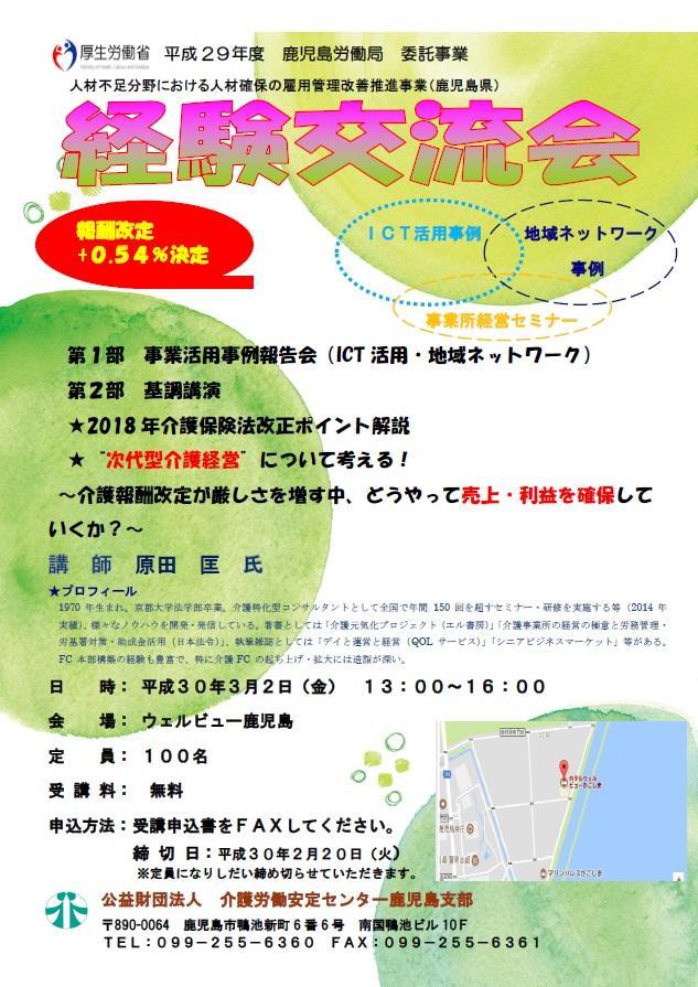 経験交流会.jpg
