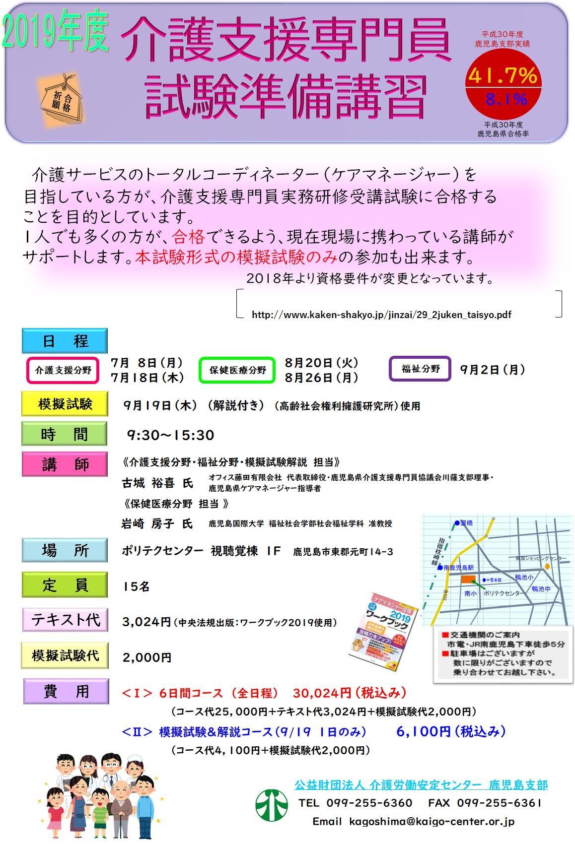 20190708ケアマネ.jpg