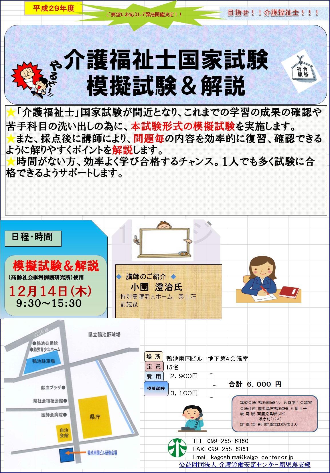 介福模擬&解説.jpg