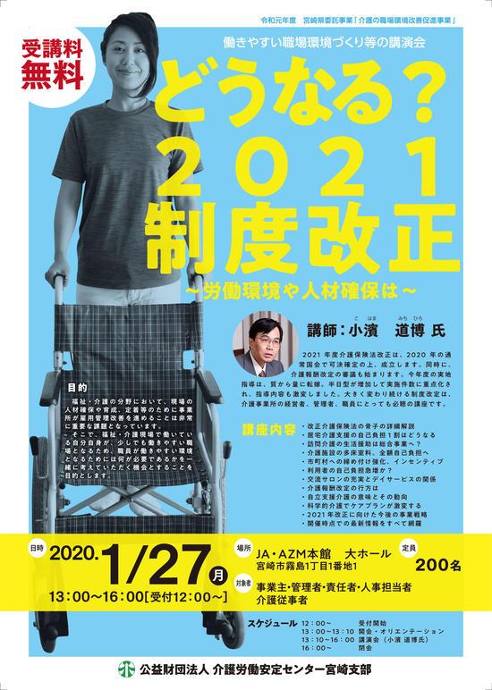 20200127 講演会 チラシ.jpg