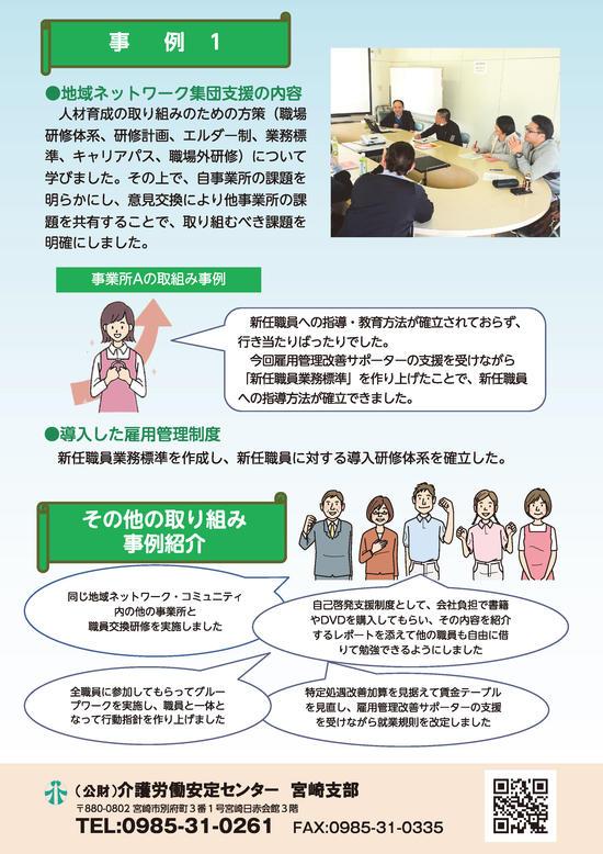 31労働局事業啓発用チラシ_ページ_2.jpg