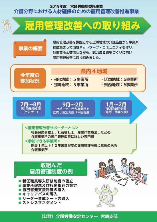 31労働局事業啓発用チラシ_ページ_1.jpg