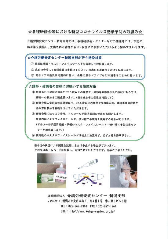 ウイルス 新潟 市 コロナ 新型コロナウイルス感染症ワクチン接種について 新潟市