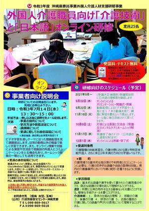 外国人介護職員オンライン研修チラシ(本番).jpg