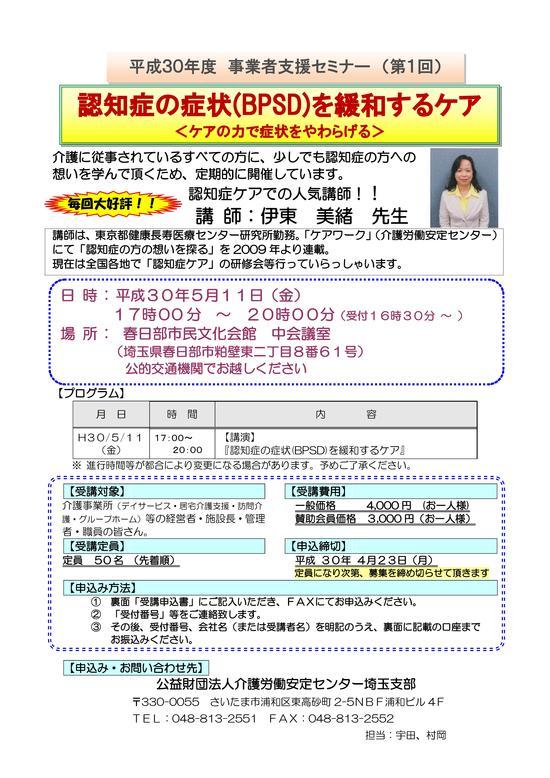 30.5.11 事業者支援セミナー(認知症web)_000001.jpg