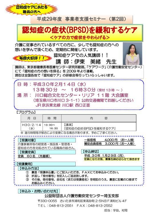 30.2.14 事業者支援セミナー(伊東美緒先生)2_000001.jpg