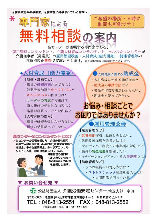 無料相談案内_000001.jpg
