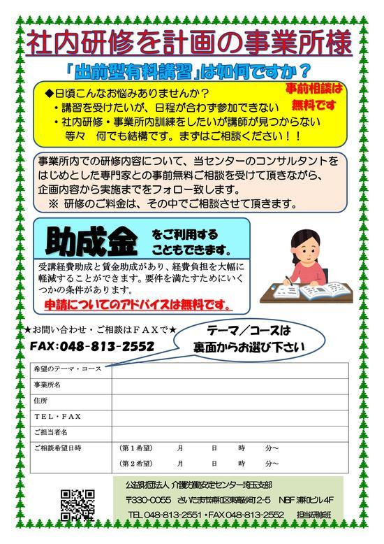 (新)社内研修チラシ3_000001.jpg