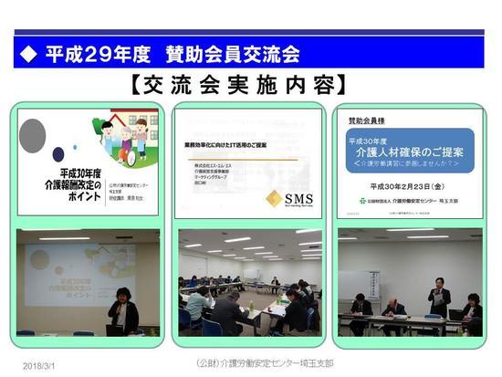 H29年度賛助会員交流会実施報告3.jpg