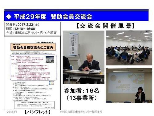 H29年度賛助会員交流会実施報告1.jpg