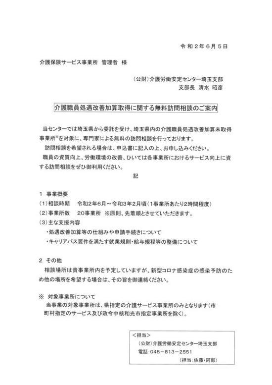 新 県受託 案内文.jpg