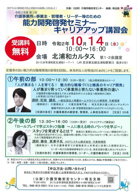 1014能開セミナーキャリアアップ.jpg
