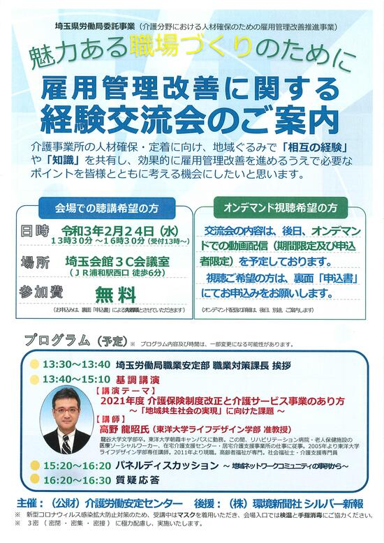 210224経験交流会 動画対応.jpg