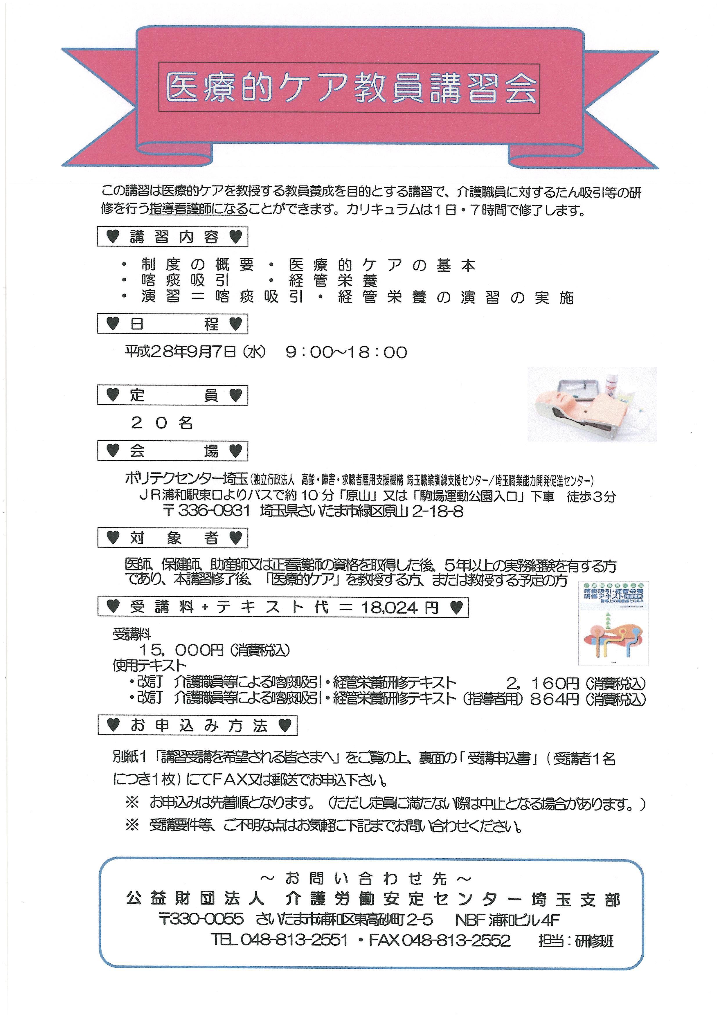 医療的ケア教員講習会.jpg