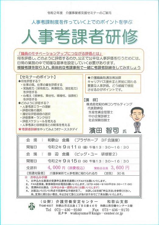人事考課者研修.jpg