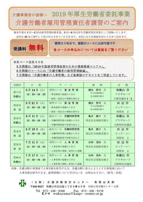 31年度委託 雇用管理講習会チラシ_1 - サイズ.jpg
