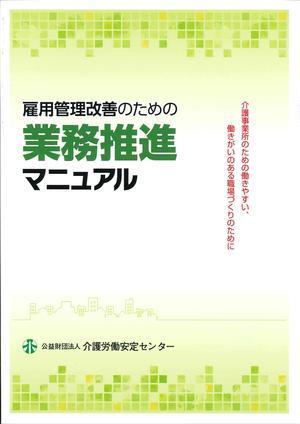 教材「業務推進マニュアル」.jpg