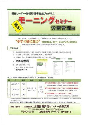 モーニング(労務管理編).jpg