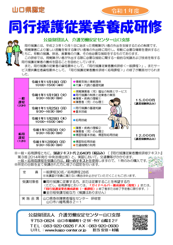 2019年度同行援護従業者養成研修.png