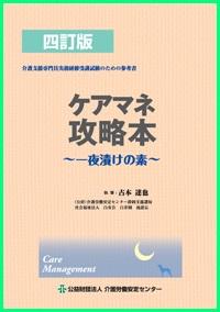 ケアマネ攻略本四訂版2016big.jpg