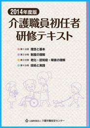 HP用2014テキスト(函) mini.jpg